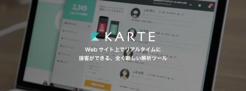 ウェブ接客プラットフォーム「KARTE(カルテ)」