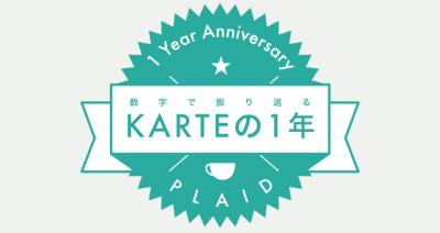 KARTE1周年とウェブ接客のこれから